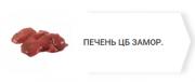 Предлагаем: Печень ЦБ доставка из г.Верхнерусское