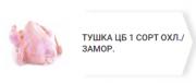 Предлагаем: Тушку ЦБ 1 доставка из г.Верхнерусское