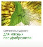 Предлагаем: Комплексные добавки для мясных полуфабрикатов доставка из г.Москва