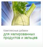 Предлагаем: Комплексные добавки для мясных продуктов в желе доставка из г.Москва