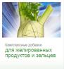 Предлагаем: Комплексные добавки для мясных продуктов в желе