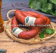 """Предлагаем: колбаса """"Краков по - польски"""" доставка из г.Починок"""