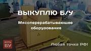 Б/у колбасное, мясоперераб. оборудование Старый Оскол