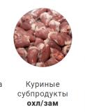 Предлагаем: Разделку куриную доставка из г.Томск