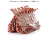Предлагаем: Баранина Н\к В Тушах доставка из г.Санкт-Петербург
