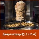 Мясо для Шаурмы куриная ТУ Охл/Зам, бренда