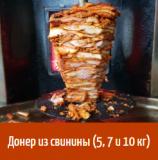 Предлагаем: Донер из свинины (5, 7 и 10 кг) доставка из г.Уфа