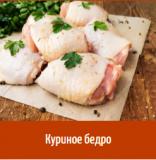 Предлагаем: Куриное бедро доставка из г.Уфа