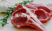Предлагаем: Мясо баранину доставка из г.Москва