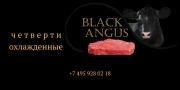 Говядина BLACK ANGUS от производителя Moscow