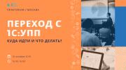 Практикум для производителей продуктов питания «переход с 1с:упп. Куда идти и что делать?» Москва