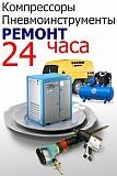 Ремонт компрессоров Решетниково