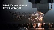 Резка лазерная стали Решетниково