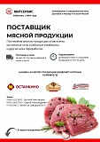 Оптово-розничная продажа охл. и замор. мяса: говядина, свинина, индейка, курица, баранина доставка из г.Москва