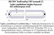 Трубки Перкинса за 1 шт ( только комплект от 110 шт.) доставка из г.Кемерово