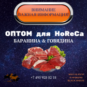 Говядина высший сорт охлажденная в вакууме (HoReCa) Москва