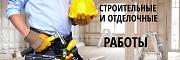 Ремонт квартир и внутренняя отделка в Твери Тверь