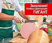 Колбасные изделия и копченности Москва