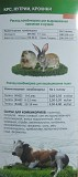 Комбикорма от производителя для всех видов животных и птиц Краснодар