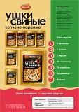 Ушки копченые Свин.6 вкусов-к пиву. Новосибирск