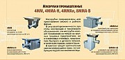 Мясорубка 4ММА-Н доставка из г.Санкт-Петербург