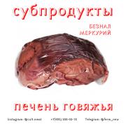 Печень говяжья. Субпродукты в ассортименте потребительская упаковка Казань