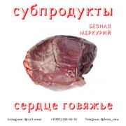 Сердце говяжье. Субпродукты в ассортименте. Потребительская упаковка Казань