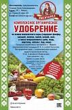 Комплексное органическое удобрение на основе мясокостного сырья доставка из г.Ижевск