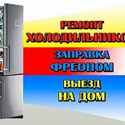 Ремонт холодильников в Твери на дому Тверь