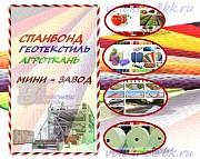 Спанбонд оБорудование Москва