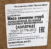 Продаю Лопатка свиная Мясной Двор г. Брянск, б/к, зам, во Владивостоке  Владивосток