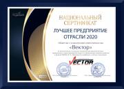 Нанокремний: «Комплекс минералов «СИЛА КРЕМНИЯ», удобрение на основе кремния Казань