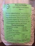 РОГО-КОПЫТНЫЙ ШРОТ(мука) доставка из г.Барнаул