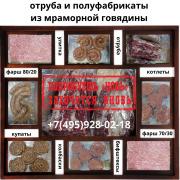 Продаю Полуфабрикаты Мелко Кусковые