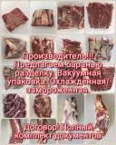 Продажа: Окорок Бараний  Меринос , б/к,  зам, в Москве  доставка из г.Москва