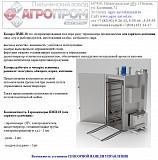 Продаю Термокамеры Другое СОТКА, Новый в Пильне  доставка из г.Пильна