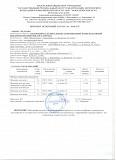 ФАРШ ММО собственного производства Новосибирск