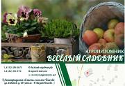 Побелка садовая Грин Бэлт Санкт-Петербург