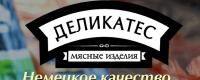 "ЗАО Мясокомбинат ""Деликатес"""