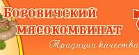 Боровичский мясокомбинат