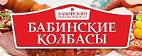 Бабинский мяcокомбинат (ООО Бабино-БИС)