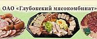 ОАО «Глубокский мясокомбинат»