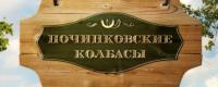 Починковские Колбасы